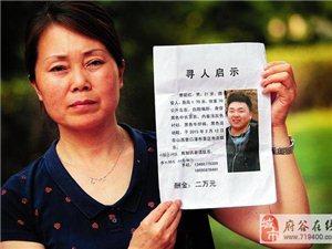 21岁大学生失联两月父母横跨三省寻子(图)