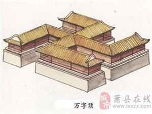 【古宅科普】中��古建筑屋�分�名�Q入�T小知�R