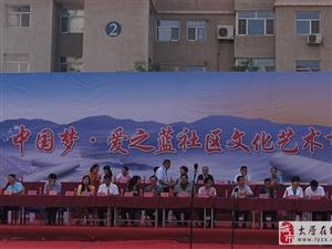山西惠万家热烈庆祝中国太原朝阳社区文化艺术节圆满召开!!!