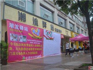【益剪义捐】古蔺潮流驿站为小林旺和陈昊全天营业额义捐活动!
