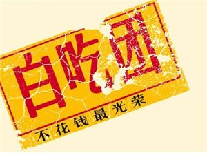 澳门大小点游戏娱乐【白吃团】组团了,带你去【幸福故事】吃免费大餐!