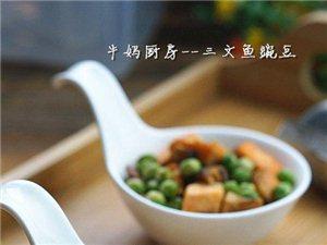 三文鱼豌豆小炒