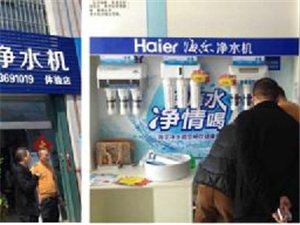 一大波海尔净水专卖店正在向你靠近!来喝杯好水消消暑吧!