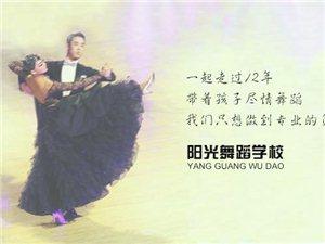 阳光舞蹈学校邀您免费试课!