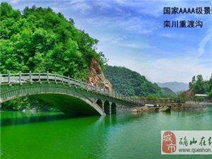 栾川那么美,我要去看看!
