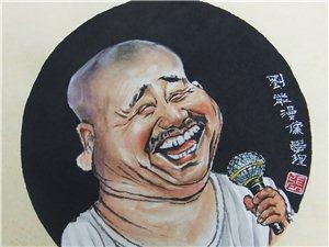 刘能先生漫像