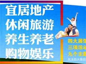 2015中国西部(兰州)休闲博览会7月亮相金城