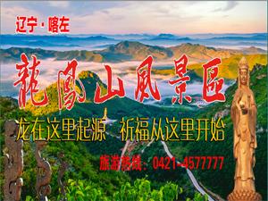 喀左县龙凤山第三届龙凤山文化旅游节