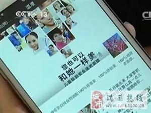央视揭微商传销:通过朋友圈炫富发展下线