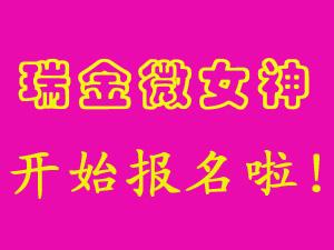 澳门太阳城平台网站第一届微女神评选大赛