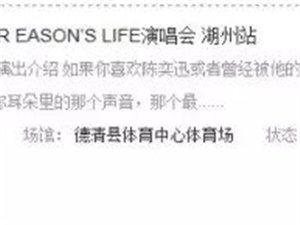 8月29日,陈奕迅要来澳门威尼斯人官网开演唱会啦!