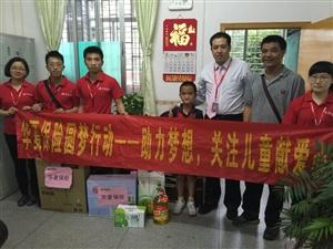 华夏保险梅州中支开展圆梦助学活动