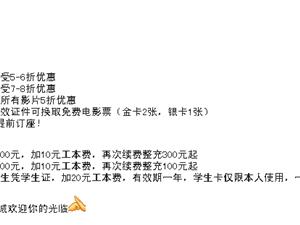 6月活动、影讯抢先知!!!