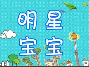 """bwin必赢手机版官网(华油)""""皮个布""""杯第二届明星宝宝评选活动"""