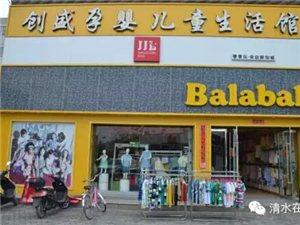 巴拉巴拉童装专卖六一工厂特惠日1.9折起