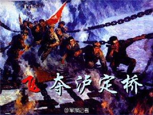 【历史上的今天】22勇士,飞夺泸定桥!