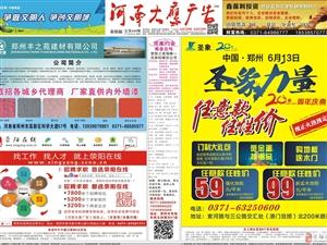 《河南大鹰广告》信息报 荥阳版 第488期
