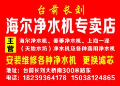澳门永利官网长刘海尔净水机专卖店特价风暴