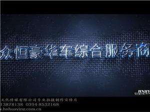 河南华影文化传媒有限公司广告宣传片之众恒名车汇