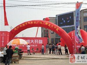 万众瞩目 今日绽放!虞城豫东商业广场二期盛大开盘