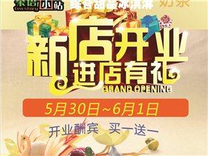 茶语小站综合甜品冰淇淋奶茶 新店开业 进店有礼