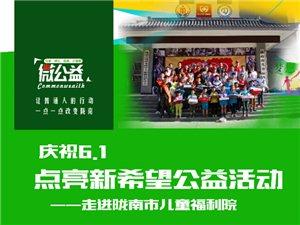 【网友活动】庆祝6.1!点亮新希望公益活动在儿童福利院举行