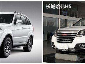"""SUV市场""""闯入者"""" 北汽威旺007挑战哈弗H5"""