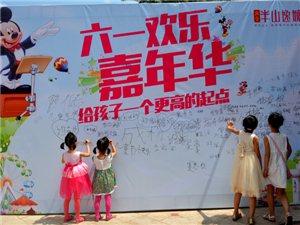 兴合・半山逸城让这个六一儿童节过得更有意义