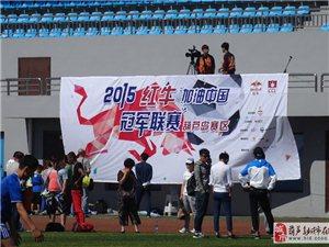 2015年红牛加油中国冠军联赛威尼斯人注册_明升网址赛事开幕(1)