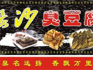 正宗武汉久久鸭培训 臭豆腐 剁椒鱼头