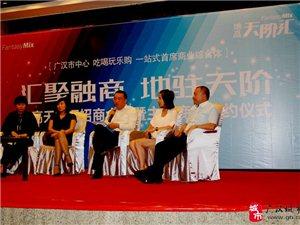 地高・天阶汇招商大会暨主力商家签约仪式在广汉西园酒店成功举行