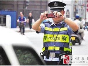 如果在永城街头交警正在给你的车贴罚单,你只需这样做,即可不扣分....
