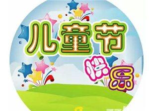 【亲子】六一儿童节
