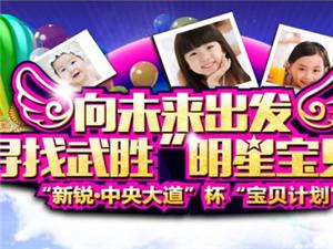 """向未来出发,寻找武胜""""""""明星宝贝""""――新锐中央大道杯宝贝计划"""