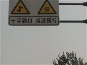 这样的十字路口标志