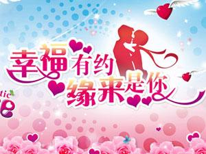 爱吧―婚恋网