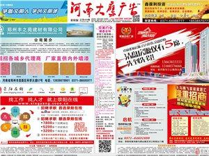 《河南大鹰广告》信息报 荥阳版 第489期