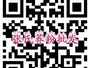 张氏荞粉 免费订购送货