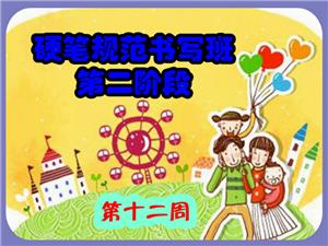 识字郎2015春季规范书写班5月30.31日(第12周)