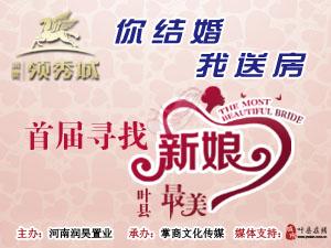 """润昊领秀城""""你结婚我送房,首届寻找威尼斯人注册最美新娘""""大型评选文化"""