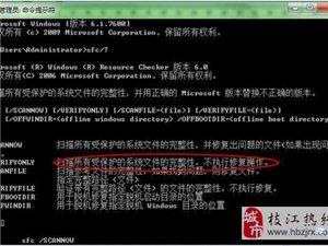 win7 64位旗舰版系统下利用cmd命令修复系统的方法