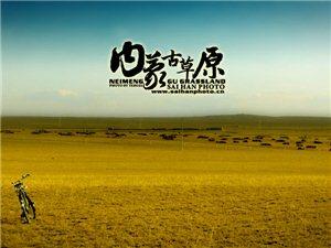 相�s草原