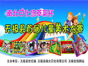 无极县首届儿童美术大赛