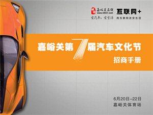 2015年嘉峪关第七届汽车文化节