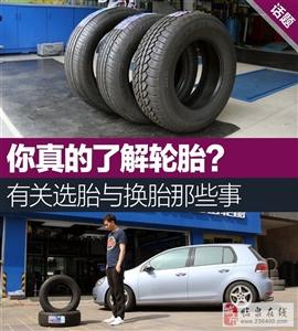 你真的了解轮胎? 有关选胎与换胎那些事