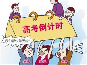 【澳门太阳城现金网公安提示】10种常见高考招生诈骗