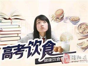 【直击高考】考生饮食,家长知多少