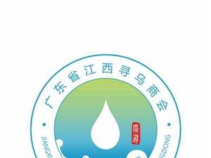 【商会公告】广东省江西寻乌商会分支机构管理制度(试行)
