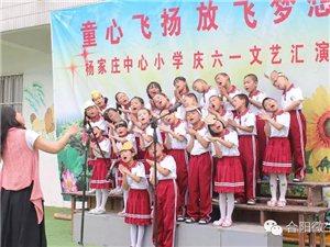 这样过六一才叫乐趣,杨家庄中心小学庆六一活动有特色