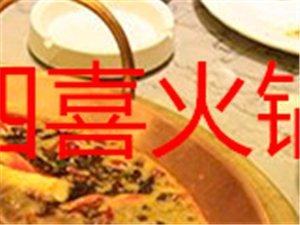 大四喜火锅店